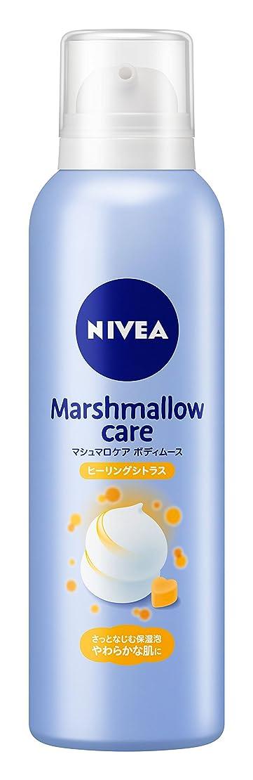 雑品広大な用量ニベア マシュマロケアボディムース ヒーリングシトラスの香り
