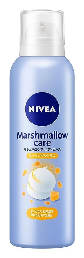 詐欺ノベルティ入浴ニベア マシュマロケアボディムース ヒーリングシトラスの香り