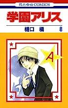 表紙: 学園アリス 8 (花とゆめコミックス)   樋口橘