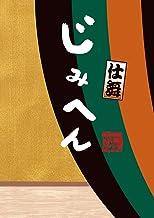 表紙: じみへん(12) 仕舞 (スピリッツじみコミックス)   中崎タツヤ