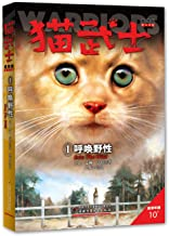 Cat Warrior 1: Into the Wild - Revised Ed. (Chinese Only) (Chinese Edition)