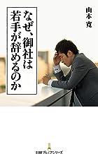 表紙: なぜ、御社は若手が辞めるのか (日本経済新聞出版)   山本寛