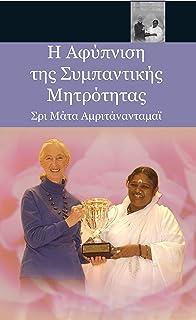Η Αφύπνιση της Συμπαντικής Μητρότητας (Greek Edition) (English Edition)