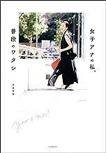 表紙: You & me 女子アナの私、普段のワタシ | TBSアナウンサー 古谷有美