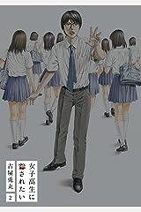 女子高生に殺されたい 2巻(完): バンチコミックス Kindle版