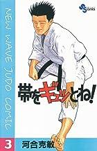 表紙: 帯をギュッとね!(3) (少年サンデーコミックス)   河合克敏