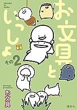 表紙: お文具といっしょ その2 (コミッククリエイトコミック) | お文具