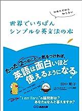 表紙: 日本人だから知らない 世界でいちばんシンプルな英文法の本―――たった『2つのこと』に気をつければ、英語は面白いほど使えるようになる   田中明子