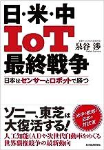 表紙: 日・米・中 IoT最終戦争―日本はセンサーとロボットで勝つ | 泉谷 渉