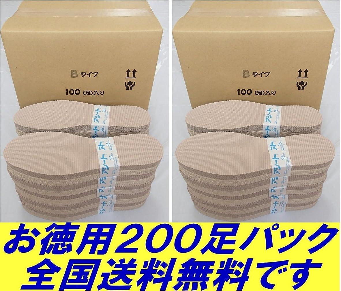 海里チャンバー安いですアシートBタイプお徳用パック200足入り (22.5~23.0cm)