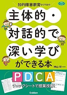 知的障害教育ならではの主体的・対話的で深い学びができる本―PDCAチェックシートで授業改善! (ヒューマンケアブックス)