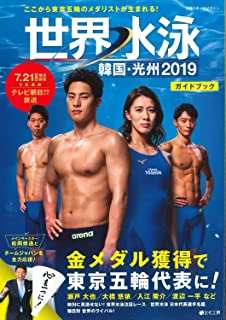 世界水泳 韓国・光州2019ガイドブック
