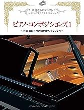 華麗なるピアニスト ~ステージを彩る豪華アレンジ~ ピアノコンポジションズ1