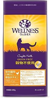 ウェルネス 穀物不使用 室内猫用(1歳以上) 骨抜きチキン 400g