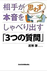 相手が思わず本音をしゃべり出す「3つの質問」 (日本経済新聞出版) Kindle版
