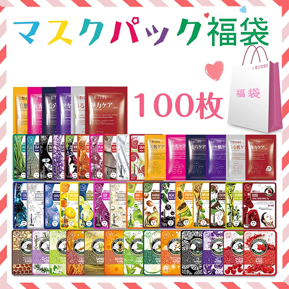 ミニ改修ハブ【LBKL000100】シートマスク/100枚/美容液/マスクパック/送料無料