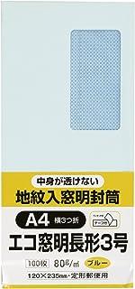 キングコーポレーション 封筒 窓付き 地紋付 長形3号 テープ付 100枚 ブルー N3MJS80BQ