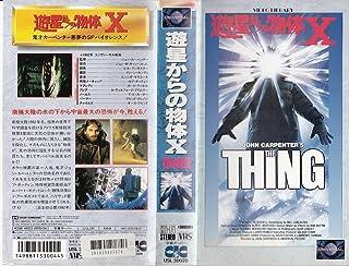 遊星からの物体X【字幕版】 [VHS]