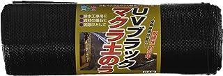 HAGIHARA UVブラック マクラ土のう 5枚組 25x90cm ブラック