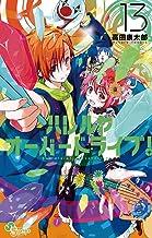 表紙: ハレルヤオーバードライブ!(13) (ゲッサン少年サンデーコミックス) | 高田康太郎