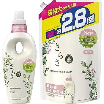 【まとめ買い】 さらさ 無添加 植物由来の成分入り 柔軟剤 本体 600mL + 詰め替え 1250mL (約2.8倍)
