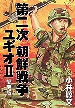表紙: 第二次 朝鮮戦争ユギオII 愛蔵版   小林源文