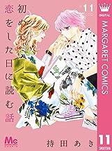 表紙: 初めて恋をした日に読む話 11 (マーガレットコミックスDIGITAL) | 持田あき