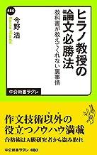 表紙: ヒラノ教授の論文必勝法 教科書が教えてくれない裏事情 (中公新書ラクレ) | 今野浩