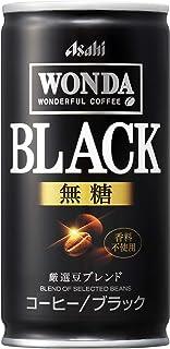 アサヒ飲料 ワンダ ブラック 185g ×30本