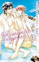 表紙: Romantic voyage ~「豪華客船で恋は始まる」短編集【イラスト入り】 (ビーボーイノベルズ) | 蓮川愛