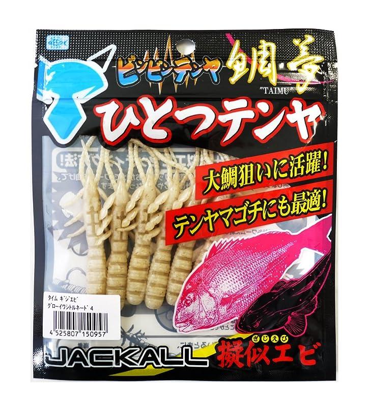 する必要があるどこにも十二JACKALL(ジャッカル) ワーム 鯛夢 疑似エビ ノーマル 3.3インチ グローイワシトルネード ルアー