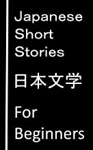 Japanese Short Stories: Reading Japanese Literature in Japanese (Japanese Edition)