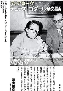 ディアローグ デュラス/ゴダール全対話  (DURAS/GODARD DIALOGUES)