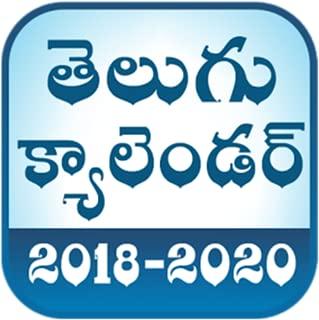 Telugu Calendar 2018 - 2020 (New)