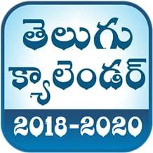 telugu 2018 telugu calendar