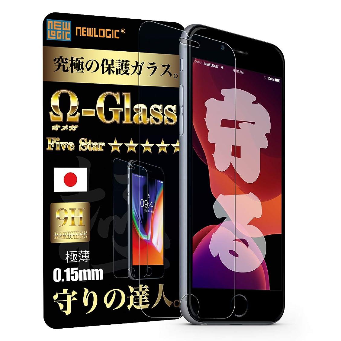 ヘア小麦良さiphone8 最新 強化ガラスフィルム iphone7 液晶保護フィルム iPhone6s iPhone6 対応 【極薄 わずか0.15mm】