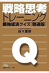 戦略思考トレーニング 最強経済クイズ[精選版] (日本経済新聞出版) Kindle版