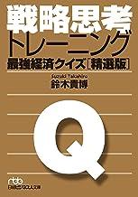 表紙: 戦略思考トレーニング 最強経済クイズ[精選版] (日本経済新聞出版) | 鈴木貴博