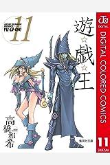 遊☆戯☆王 カラー版 11 (ジャンプコミックスDIGITAL) Kindle版