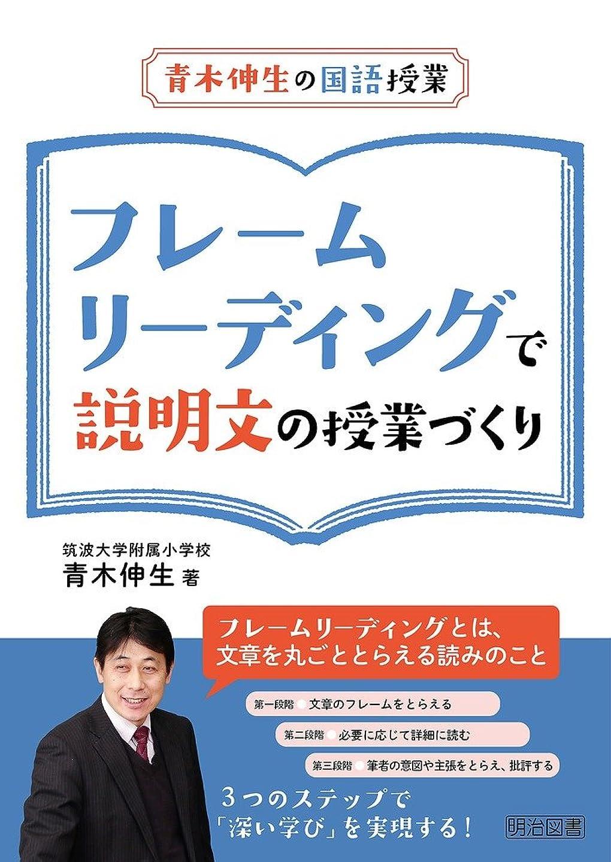 生産性コミュニティ相互接続青木伸生の国語授業 フレームリーディングで説明文の授業づくり