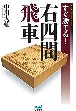 表紙: すぐ勝てる!右四間飛車 (マイナビ将棋BOOKS) | 中川 大輔