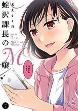 表紙: 蛇沢課長のM嬢(7) (サンデーGXコミックス) | 犬上すくね