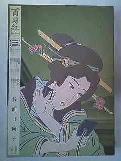 百日紅 3 (マンサンコミックス)