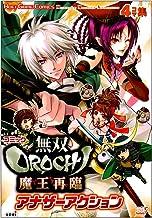 コミック 無双OROCHI 魔王再臨 アナザーアクション (KOEI GAME COMICS)