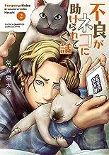 不良がネコに助けられてく話 2 (2) (少年チャンピオン・コミックスエクストラ)