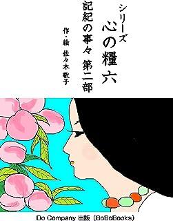 シリーズ心の糧六 (BoBoBooks)