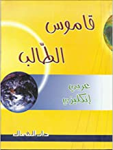 Arabic English Student Dictionary by Faiz Mohammad - Paperback