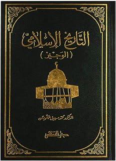 التاريخ الإسلامي الوجيز