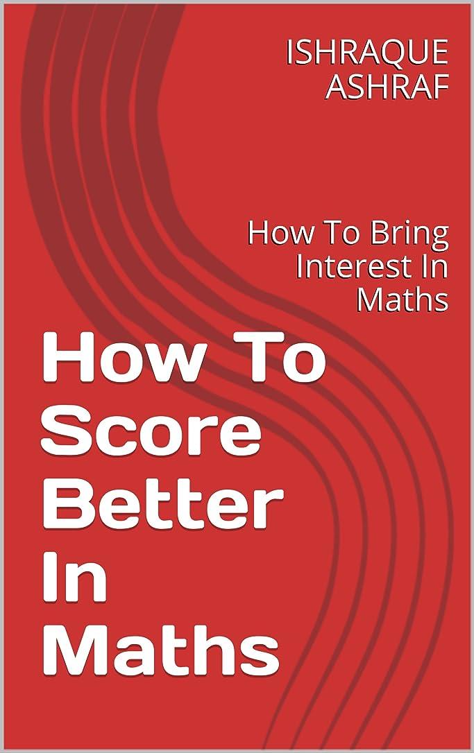 見込み離れた世論調査How To Score Better In Maths: How To Bring Interest In Maths (English Edition)