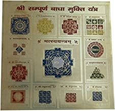 Divya Mantra Sri Chakra Sacred Hindu Geometry Yantram Ancient Vedic Tantra Scriptures Sree Sampurna Badha Mukti Puja Yantr...